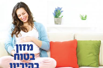 מזון בטוח בהריון - ברושור