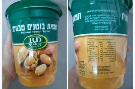 חמאת-בוטנים-פינת-ההמלצות-4